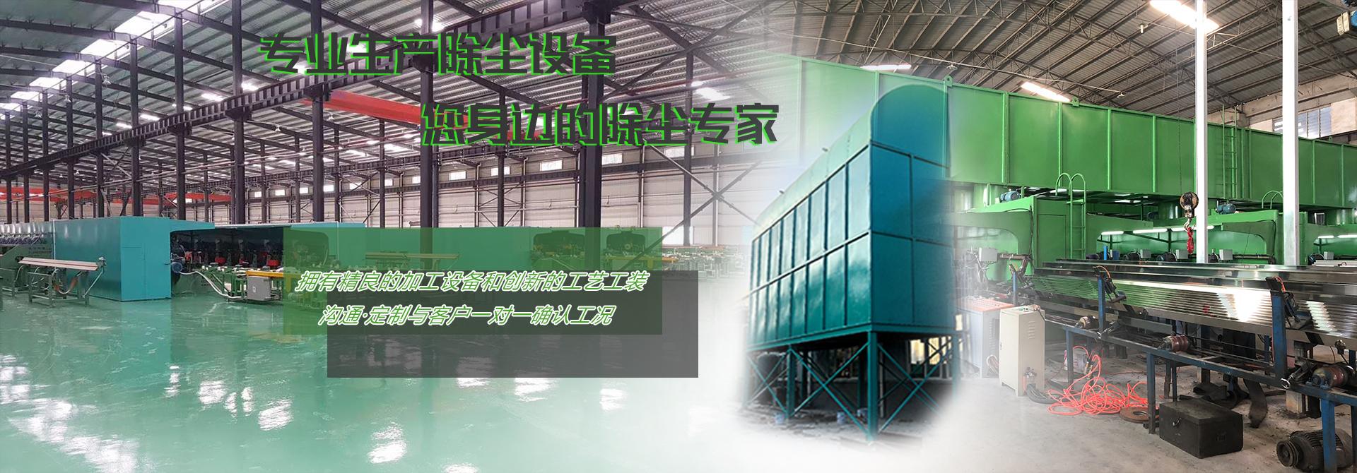 工业粉尘处理设备
